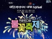 대부도펜션시티, 제2회 웰컴2018 불꽃축제 개최