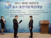 결혼정보회사 가연, 7년 연속 중소·중견기업 혁신대상 수상