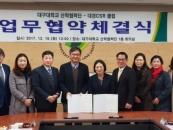 대구대 산학협력단, 대경CSR클럽과 업무협약