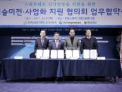 중원대-한국산업단지공단 경기지역본부, MOU