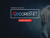 코어스넷, SW개발자 대상 철저한 보안 컨설팅