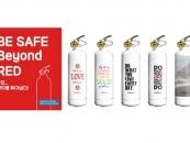마커스랩, 디자인 소화기 보급 캠페인 전개