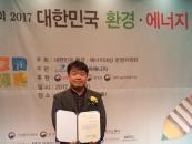 솔라라이트, 대한민국 환경에너지 대상