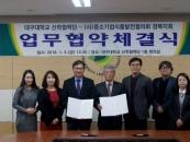 대구대, 중소기업식품발전협의회 경북지회와 MOU