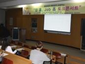 금강대, '취업의 질을 높이다' 토크콘서트 개최
