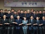 상명대, 사회맞춤형학과 중점형 LINC+ 협의회