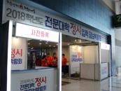[포토뉴스] 전국 79개 전문대학 입시 박람회 수험생·학부모로 성황