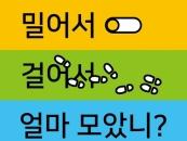 영리한 리워드앱 '스티카', 붙이기만 하면 돈 번다(?)