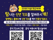 탐앤탐스, 무술년 신년 각오 인증샷 이벤트 진행