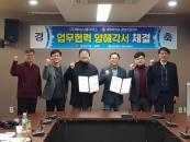세명대-페이스메이커스, 학생창업지원 MOU