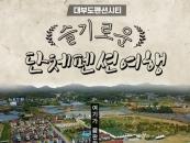 대부도펜션시티, 설 연휴·엠티 최적의 단체 여행지로 안성맞춤