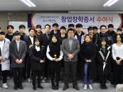 동아대 창업지원단, 창업장학금 장학증서 수여식