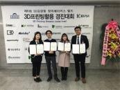 한동대 ICT창업학부팀, 산업통상자원부 장관상