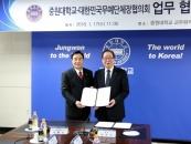 중원대, 대한민국무예단체장협의회와 업무협약
