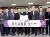 경일대- 안동시, 향토생활관 입사지원 협약 체결