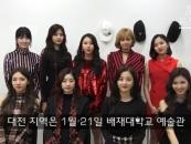 JYP엔터테인먼트, 배제대서 대전·충청 오디션 진행