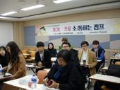 한밭대, 2018학년도 신입생 예비대학 열어