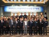 동아비즈니스포럼-동아대 LINC+사업단, 2018 정기총회