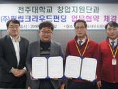 전주대-필립크라우드펀딩, MOU