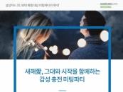 결혼정보업체 가연, 삼성카드 '새해愛 감성 충전' 미팅파티