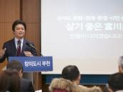 """김만수 부천시장 """"끊임없는 혁신으로 창의도시 부천 만들겠다"""""""