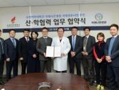 수원여대-국제나은병원-㈜IHC, 산학협력 협약