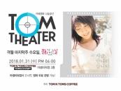 탐앤탐스, 31일 카페영화 나눔공간 '탐시어터' 진행