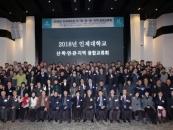 인제대, 산학연관 지역 융합교류회 개최