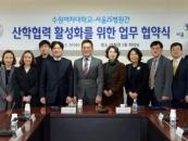 수원여대-서울JS병원, 지역사회 연계형 산학협력