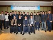 용인송담대, 2017 산학협력 성과 발표회 및 워크숍