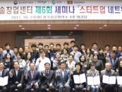 경일대 시니어 기술창업센터, 3년 연속 '최우수'