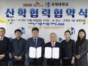 국제대 경호보안과 -NSOK, 산학협력