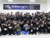 영남대, 로봇 축구대회 'YU RoboCup' 개최
