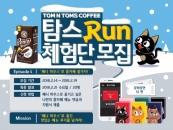 탐앤탐스, 스틱 커피 '페니 하우스' 체험단 모집