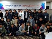 한밭대, 중학생 진로콘서트 개최