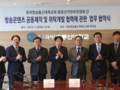 한국방송통신대-중앙선관위, 방송콘텐츠 교류 활성화 MOU