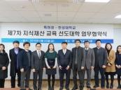 한성대-특허청, 지식재산 교육 선도대학 업무협약