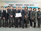 대림대-한화L&C, 산학협력 협약