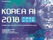 한국인공지능협회, 7월 '국제인공지능대전' 개최