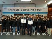 대림대-JRW온더보더, 일학습병행제 계약학과 운영 협약