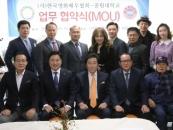 중원대-한국영화배우협회, MOU