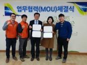 전라북도보조기기센터-부안종합사회복지관, MOU