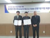 용인송담대-고용노동부 경기지청, MOU