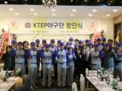 김포대, KTEP(최고경영자과정) 야구단 창단