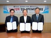 한밭대, 중부권 최초 기술사업화 업무 '기술지주회사로 일원화'