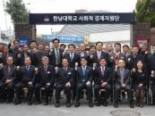 한남대, 지역대학 최초 사회적경제지원단 설립