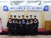 충북보건과학대, NLS 2기 수료생 23명 배출