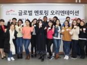부산대-KT, 드림스쿨 글로벌 멘토링 첫 시행