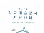 한남대, 교원 대상 '학교 예술 강사 지원사업 설명회' 열어