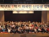 동아대, 신학기 외국인 유학생 입학식 열어
